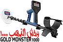 Minelab Monster 1000